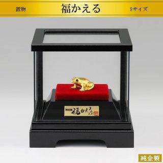 純金製置物 福かえる 高さ1.4cm Sサイズ