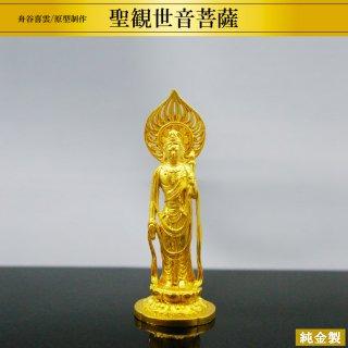 純金製仏像 聖観世音菩薩 高さ7.5cm 舟谷喜雲