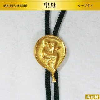 純金製ループタイ 聖母 帖佐美行/原型制作 高さ4.5cm