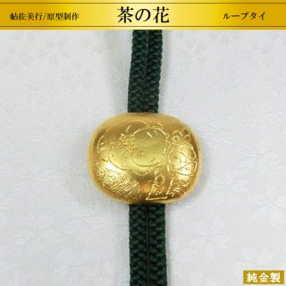 純金製ループタイ 茶の花 帖佐美行