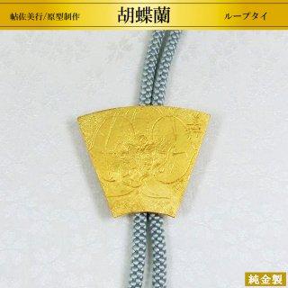純金製ループタイ 胡蝶蘭 帖佐美行/原型制作 高さ4cm