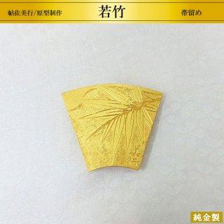 純金製帯留め 若竹 帖佐美行/原型制作 高さ4cm