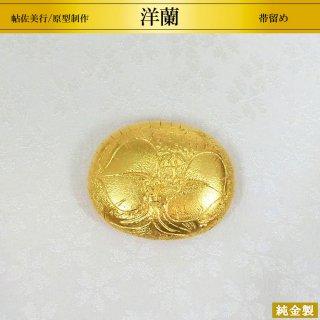 純金製帯留め 洋蘭 帖佐美行/原型制作 高さ3.1cm