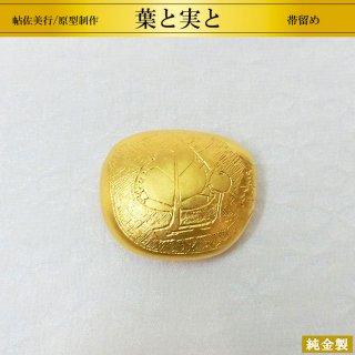 純金製帯留め 葉と実と 帖佐美行/原型制作 高さ2.8cm