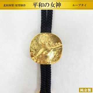 純金製ループタイ 平和の女神 北村西望/原型制作 高さ3cm