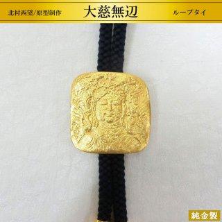 純金製ループタイ 大慈無辺 北村西望/原型制作 高さ3cm