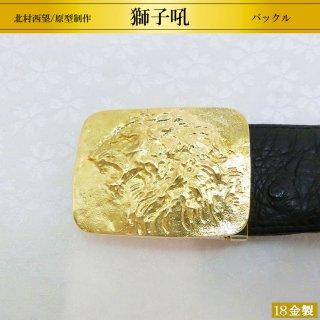 18金製バックル 獅子吼 ライオン 北村西望