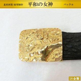18金製バックル 平和の女神 北村西望/原型制作 高さ3.8cm