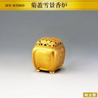 純金製香炉 菊蓋秋景 津雪