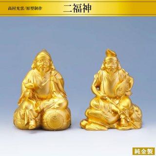 純金製 恵比須大黒天 高村光雲/原型制作 高さ7.5cm