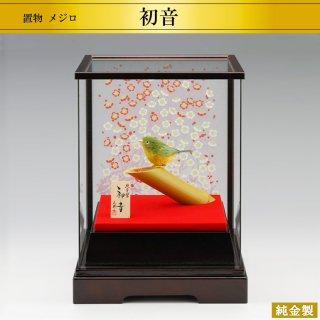 純金・純銀製置物 初音 メジロ 全長8.8cm