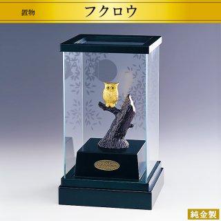 純金製置物 フクロウ 高さ3cm Sサイズ