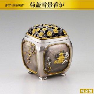 銀製香炉 菊蓋秋景 彩色仕様 津雪/原型制作 高さ8.5cm