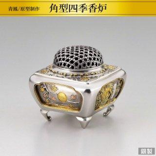 銀製香炉 角型四季 彩色仕様 青鳳/原型制作 高さ6.5cm