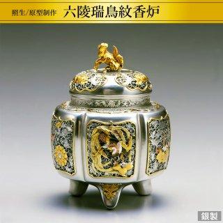 銀製香炉 六陵瑞鳥紋 麒麟摘み 彩色仕様 照生/原型制作 高さ16.5cm Lサイズ