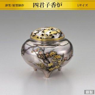 銀製香炉 四君子 彩色仕様 津雪/原型制作 高さ9.5cm Lサイズ