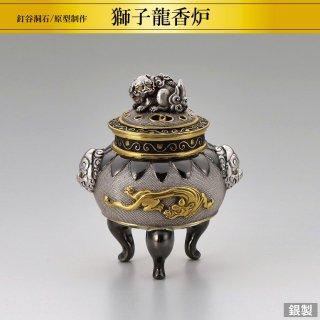 銀製香炉 獅子龍 釘谷洞石