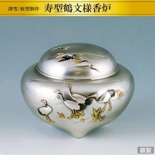 銀製香炉 寿型鶴文様 彩色仕様 津雪/原型制作 高さ9cm