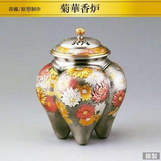 銀製香炉 菊華 彩色仕様 青鳳/原型制作 高さ13cm