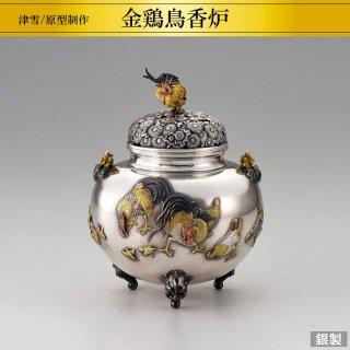 銀製香炉 金鶏鳥 彩色仕様 津雪/原型制作 高さ15cm