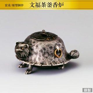 銀製香炉 文福茶釜 彩色仕様 宏采/原型制作 高さ6cm