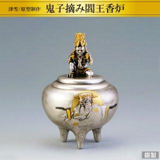 銀製香炉 鬼子摘み閻王 彩色仕様 津雪/原型制作 高さ14.7cm
