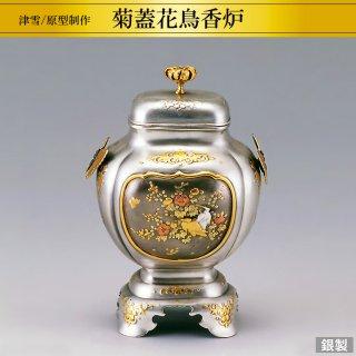 銀製香炉 菊蓋花鳥 彩色仕様 津雪/原型制作 高さ17.5cm