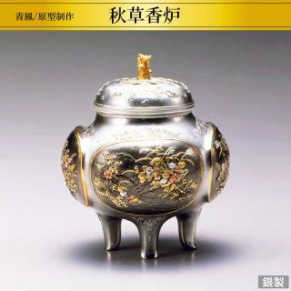 銀製香炉 秋草 彩色仕様 青鳳/原型制作 高さ11cm