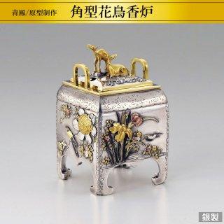 銀製香炉 角型花鳥 彩色仕様 青鳳/原型制作 高さ12.5cm
