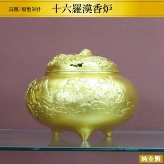 純金製香炉 十六羅漢 雲龍蓋 青鳳/原型制作 高さ13cm
