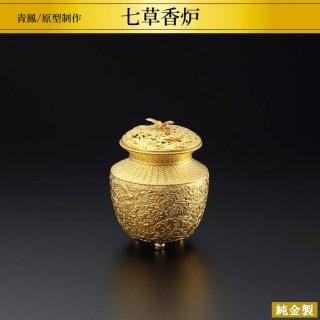 純金製香炉 七草 青鳳