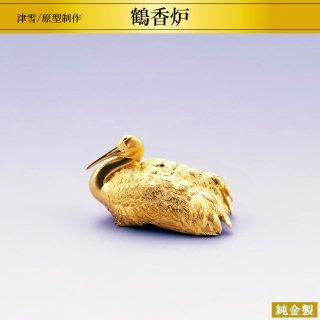 純金製香炉 鶴 Sサイズ 津雪
