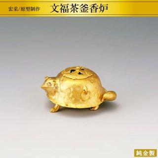 純金製香炉 文福茶釜 宏采/原型制作 高さ6cm