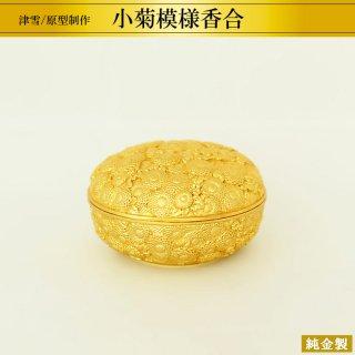 純金製香合 小菊模様 津雪/原型制作 高さ4cm