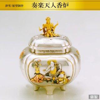 銀製香炉 奏楽天人 彩色仕様 津雪/原型制作 高さ16cm