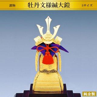 純金製置物 牡丹文様縅大鎧 三鍬形星兜 Sサイズ