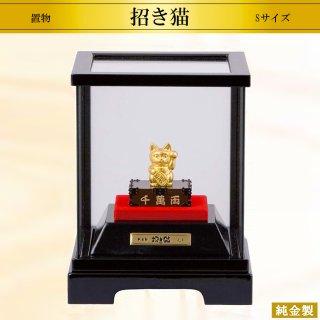 純金製置物 招き猫 高さ2.9cm Sサイズ
