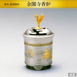 銀製香炉 金閣寺 鳳凰摘み 彩色仕様 津雪/原型制作 高さ10.5cm