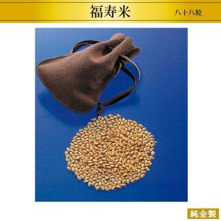 オーダーメイド 純金製 福寿米 八十八粒