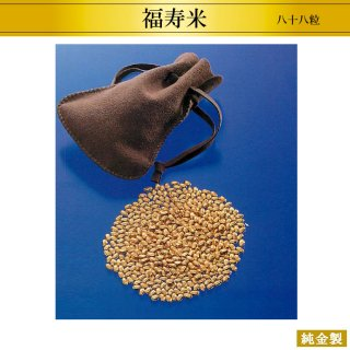 純金製 福寿米 八十八粒