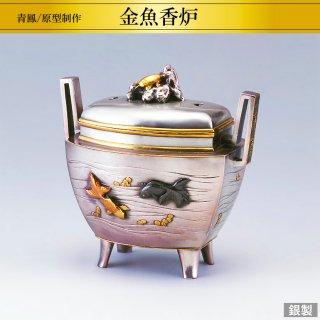 銀製香炉 金魚 亀摘み 彩色仕様 青鳳/原型制作 高さ15cm
