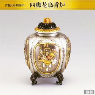 銀製香炉 四脚花鳥 彩色仕様 青鳳/原型制作 高さ13cm