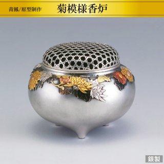 銀製香炉 菊模様 彩色仕様 青鳳/原型制作 高さ9.5cm