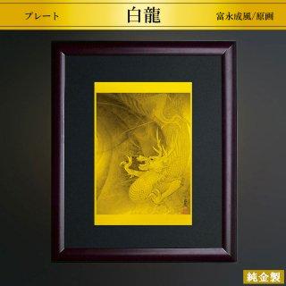 純金製プレート額 白龍王神 A5判 (C)富永成風