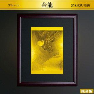 純金製 金龍王神 (C)富永成風 A5判額装