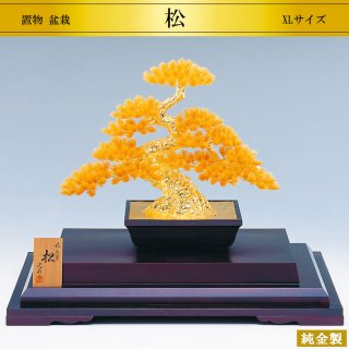 純金製置物 盆栽 松 特大サイズ