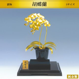 純金製置物 胡蝶蘭2本立て Sサイズ