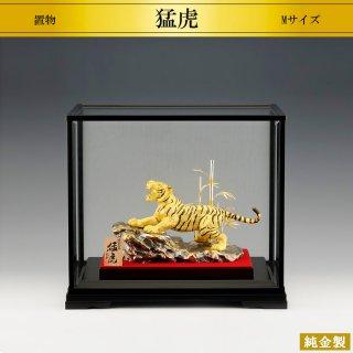 純金・銀製置物 猛虎 Mサイズ