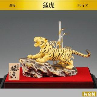 純金・銀製置物 猛虎 Sサイズ