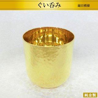 純金製ぐい呑み 鎚目模様 高さ5cm